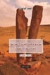 سرديولوجيا الجزيرة العربية: البداوة، والمرأة والنسب - أحمد الواصل