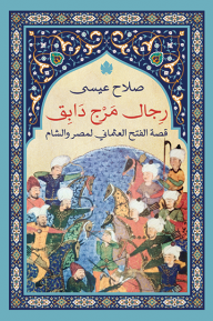 رجال مرج دابق : قصة الفتح العثماني لمصر والشام