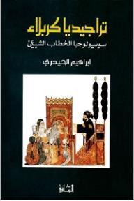 تراجيديا كربلاء: سوسيولوجيا الخطاب الشيعي - إبراهيم الحيدري