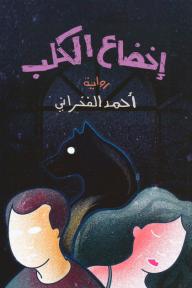 إخضاع الكلب - أحمد الفخراني