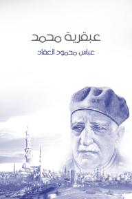 عبقرية محمد