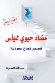 مضاد حيوي لليأس: قصص نجاح سعودية