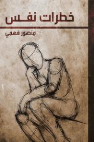 خطرات نفس - منصور فهمي