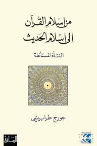 من إسلام القرآن إلى إسلام الحديث : النشأة المستأنفة