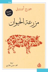 مزرعة الحيوان - جورج أورويل, محمد حسن علاوي