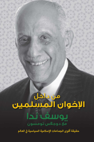 من داخل الإخوان المسلمين - سيرة ذاتية ليوسف ندا