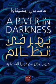 نهر في الظلام