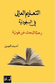 التعليم العالي في السعودية: رحلة البحث عن هوية - أحمد العيسى