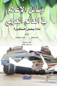 وسائل الإعلام في العالم العربي: ماذا يحمل المستقبل؟