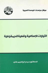 التيارات الإسلامية وقضية الديمقراطية
