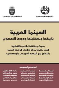 السينما العربية؛ تاريخها ومستقبلها ودورها النهضوي
