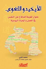 الآيكيدو اللغوي: حلول لغوية للدفاع عن النفس في العمل والحياة اليومية