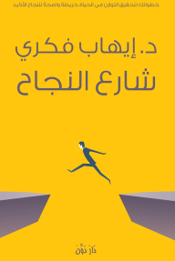 شارع النجاح: خطواتك لتحقيق التوزان في الحياة، خريطة واضحة للنجاح الأكيد