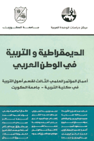 الديمقراطية والتربية في الوطن العربي