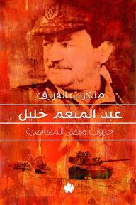 مذكرات الفريق عبدالمنعم خليل( حروب مصر المعاصرة)