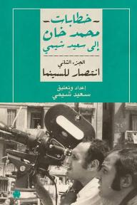 انتصار للسينما (خطابات محمد خان إلى سعيد شيمي: الجزء الثاني ) - محمد خان, سعيد شيمي