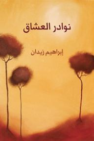 نوادر العُشَّاق - إبراهيم زيدان