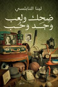 ضحك ولعب وجد وحب - لينا النابلسي