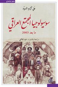 سوسيولوجيا المجتمع العراقي ما بعد 2003
