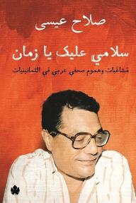سلامي عليك يا زمان : مشاغبات وهموم صحفي عربي في الثمانينيات