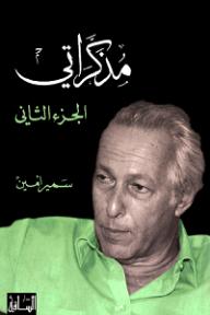 مذكراتي - الجزء الثاني - سمير أمين, سعد الطويل