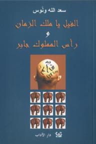 الفيل يا ملك الزمان و رأس المملوك جابر