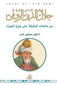 جلال الدين الرومي: من متاهات الحقيقة حتى بلوغ الجوزاء - مصطفى غالب