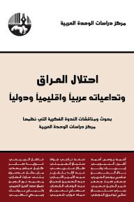 احتلال العراق وتداعياته عربياً وإقليمياً ودولياً