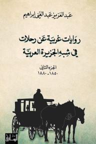 روايات غربية عن رحلات في شبه الجزيرة العربية - الجزء الثاني (1850-1880)