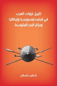 تاريخ غزوات العرب في فرنسا وسويسرا وإيطاليا وجزائر البحر المتوسط