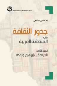 جذور الثقافة في المنطقة العربية- الجزء الثاني