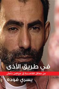 في طريق الأذى؛ من معاقل القاعدة إلى حواضن داعش