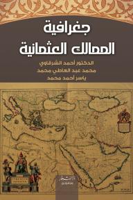 جغرافية الممالك العثمانية