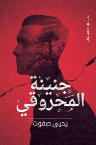جنينة المحروقي - يحيى صفوت