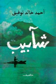 شآبيب - أحمد خالد توفيق, شآبيب