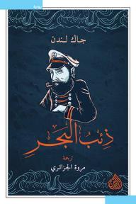 ذئب البحر - جاك لندن, مروة الجزائري
