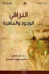 النراقي: الوجود والماهية - حسن مجيد العبيدي