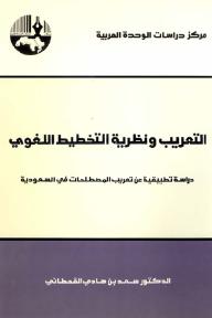التعريب ونظرية التخطيط اللغوي : دراسة تطبيقية عن تعريب المصطلحات في السعودية