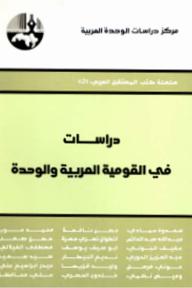 دراسات في القومية العربية والوحدة ( سلسلة كتب المستقبل العربي )