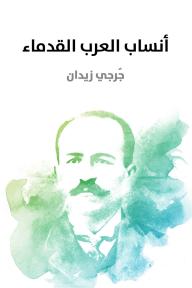 أنساب العرب القدماء