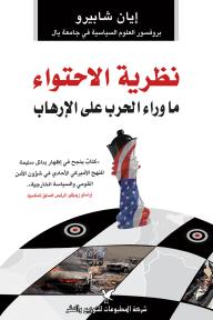 نظرية الاحتواء : ما وراء الحرب على الإرهاب