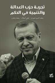 تجربة حزب العدالة والتنمية في الحكم - رمضان يلدرم, برهان الدين ضوران, علي أصلان