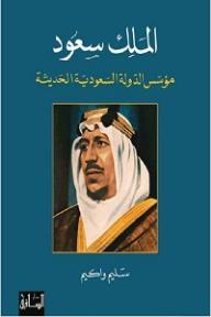 الملك سعود: مؤسس الدولة السعودية الحديثة