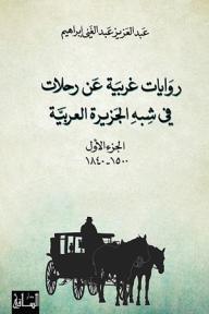 روايات غربية عن رحلات في شبه الجزيرة العربية - الجزء الأول (1500-1840)