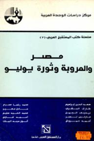 مصر والعروبة وثورة يوليو