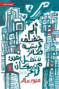 ألم خفيف كريشة طائر تنتقل بهدوء من مكان لآخر - علاء خالد