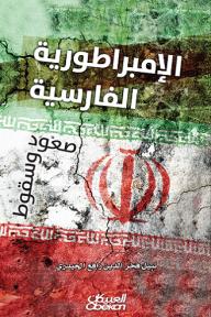 الإمبراطورية الفارسية: صعود وسقوط