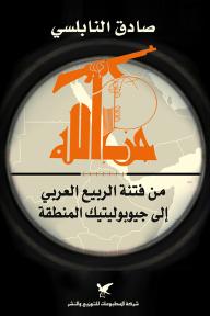 حزب الله : من فتنة الربيع العربي إلى جيوبوليتيك المنطقة
