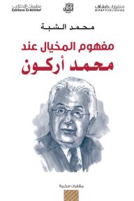 مقاربات فكرية: مفهوم المخيال عند محمد أركون