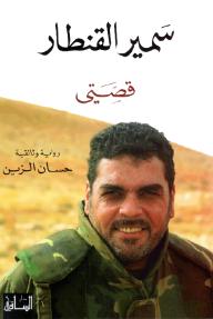 سمير القنطار: قصتي - حسان الزين